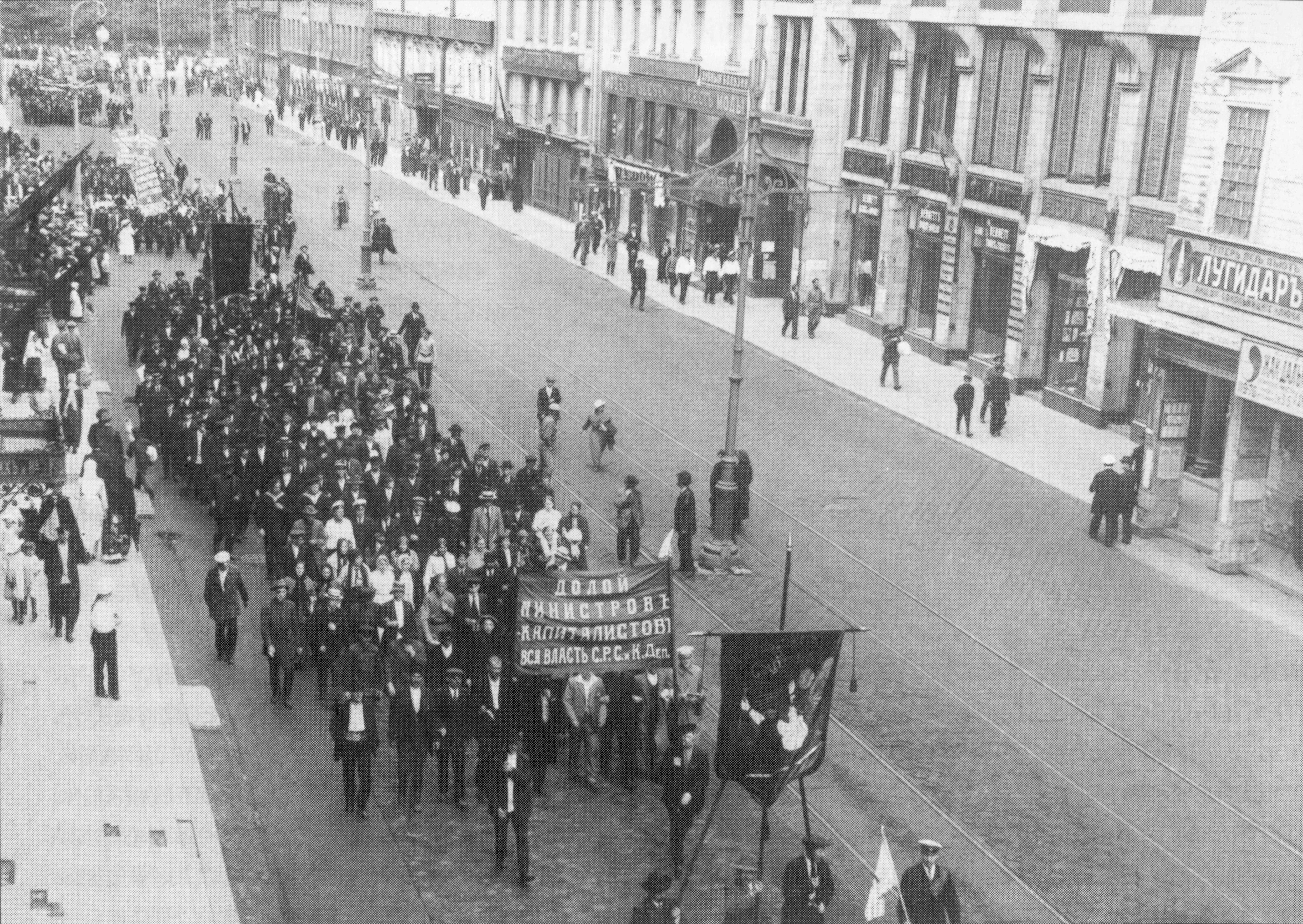 Iyul'skaya_1917_demonstraciya_v_Petrograde[1].jpg