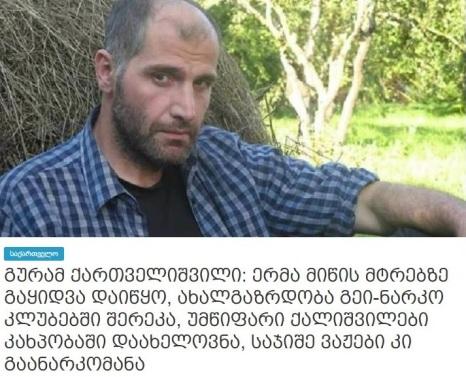 kartvelishvili.jpg